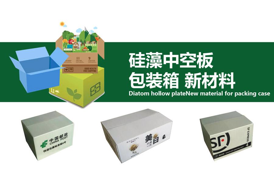 硅藻中空板包裝箱新材料
