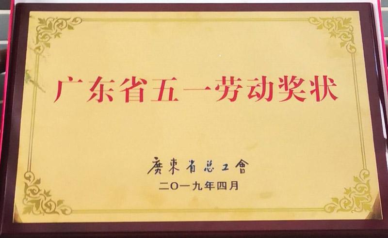 光榮時刻丨不一樣的勞動節,奇德股份榮獲廣東省五一勞動獎狀!