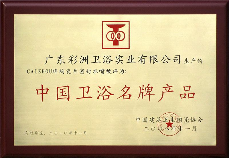 中国雷竞技App最新版名牌产品