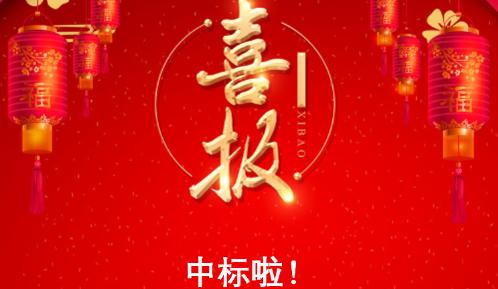 又传喜讯!热烈庆祝我公司中标江苏国瓷天诺新材料科技股份有限公司氨氮废水成套装置