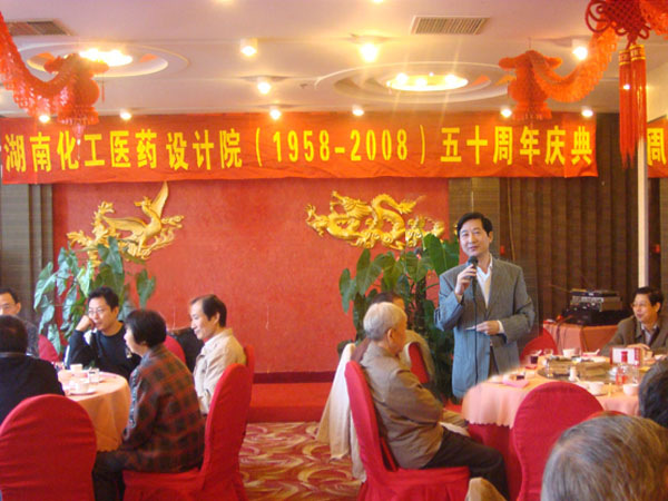 湖南化工醫藥設計院五十周年慶典