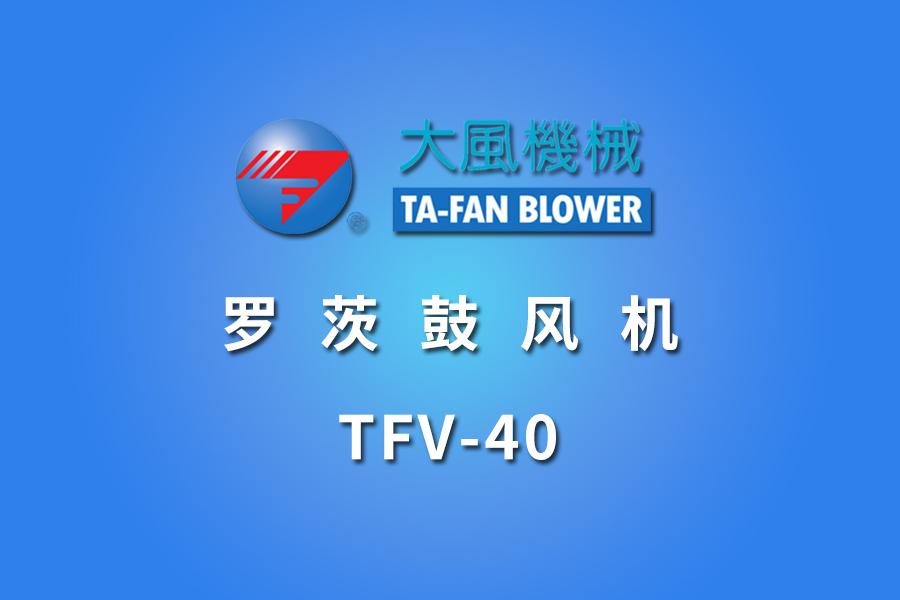 TFV-40