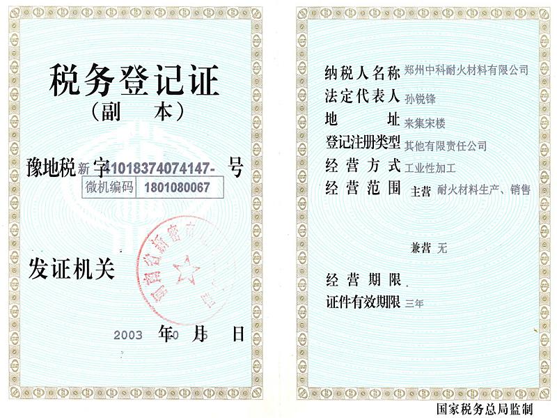 稅務登記證1