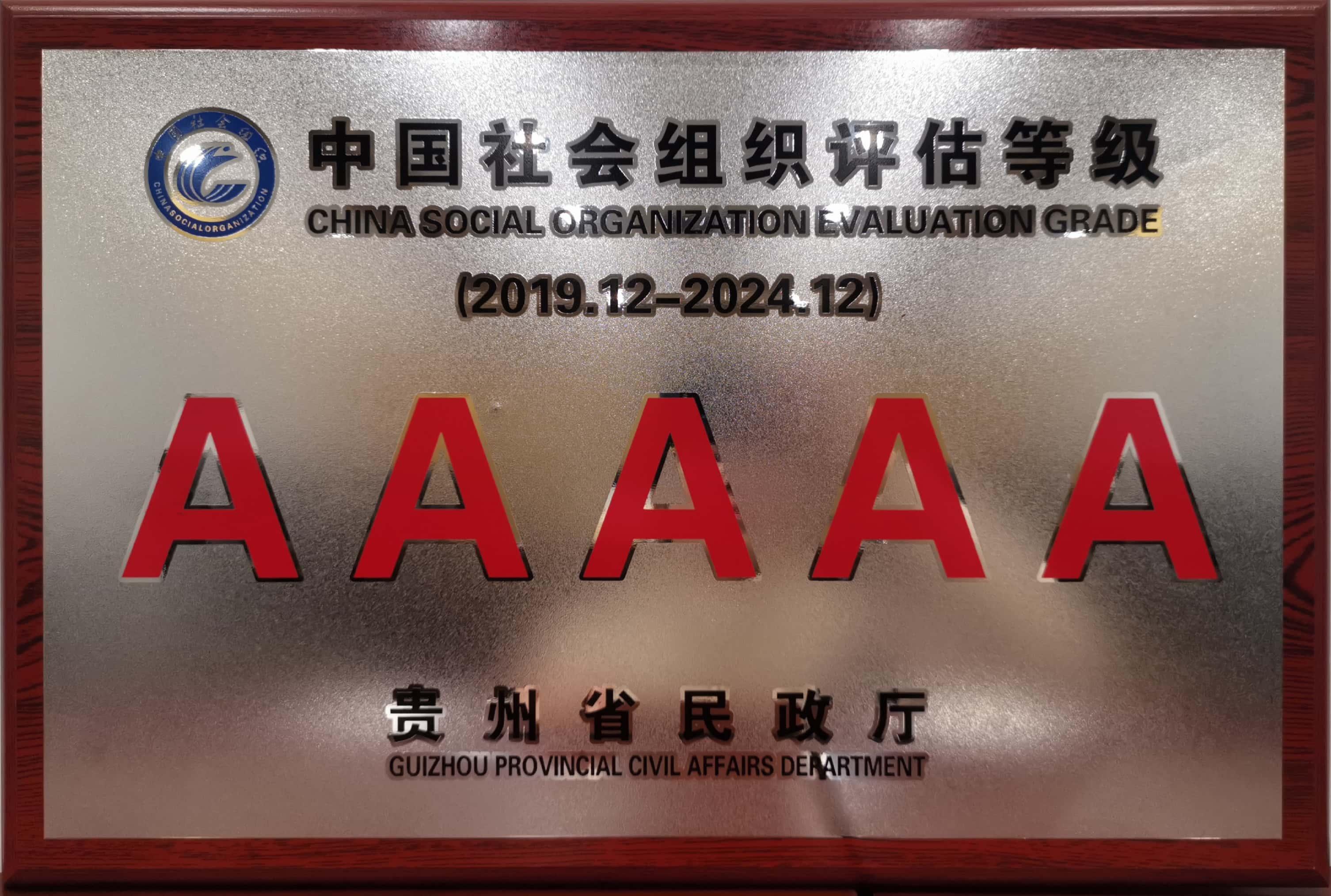 貴州省建筑業協會獲AAAAA級中國社會組織評估等級榮譽