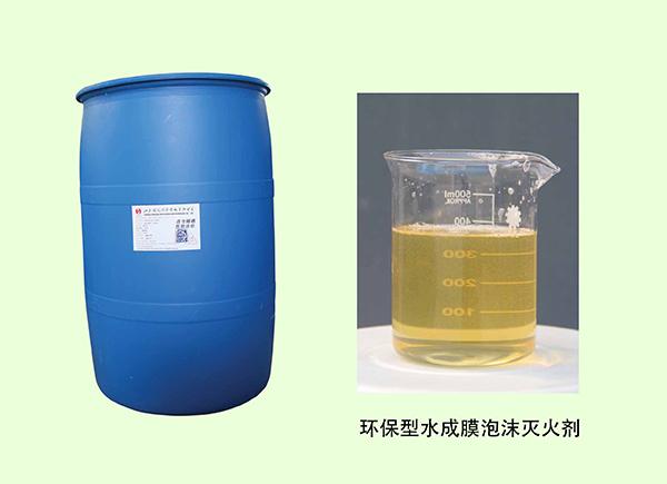 环保型水成膜泡沫灭火剂