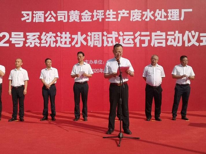 习酒公司举行黄金坪生产废水处理厂2号系统调试运行启动仪式