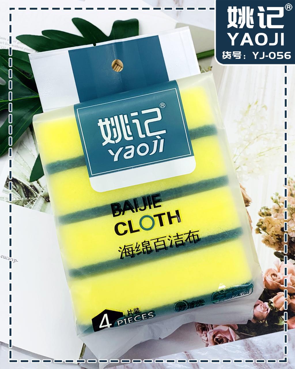 海綿百潔布(綠布黃棉)4片裝—YJ056