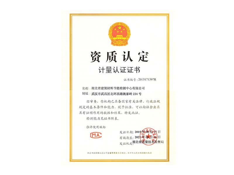 技术监督局资质证书有效期2021.8.16 z