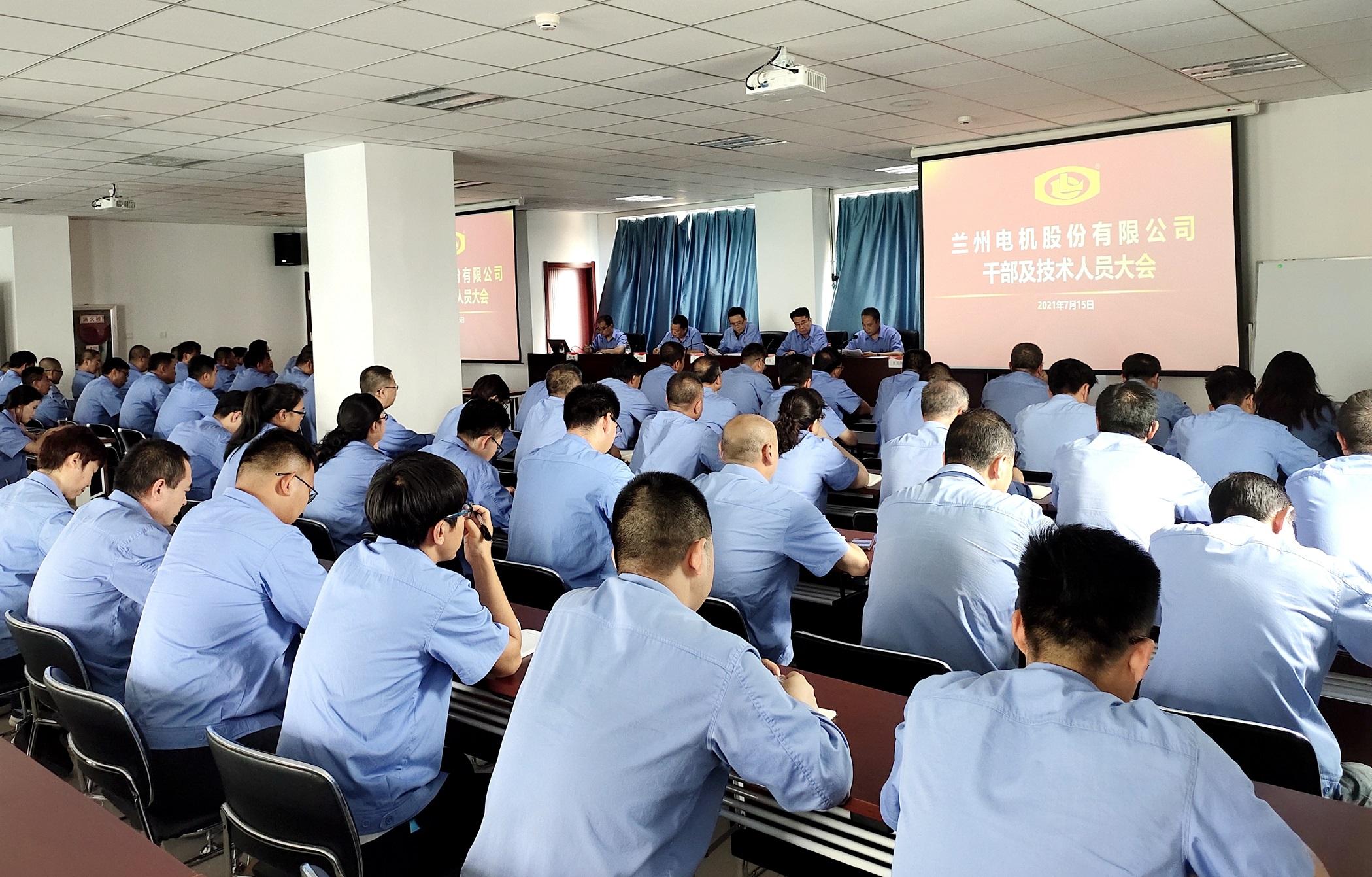 公司召開干部及技術人員工作會議