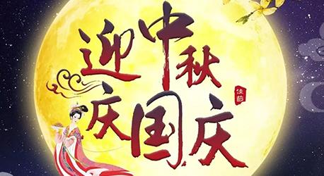 团圆中秋 欢乐国庆
