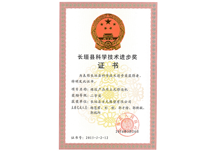 长垣县科学技术进步奖证书