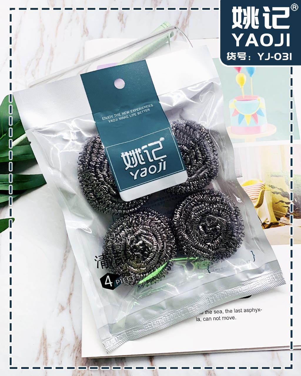 不銹鋼清潔球4枚裝—YJ031