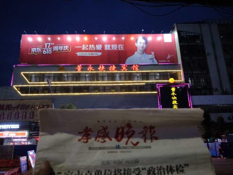 董永饭店楼顶广告