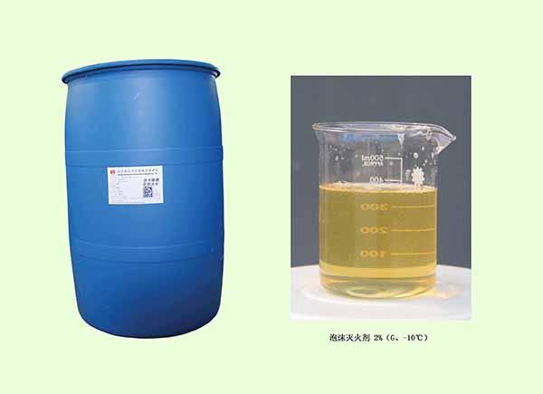 2%型耐海水高倍数泡沫灭火剂