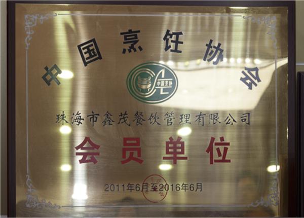 中國烹飪協會會員單位
