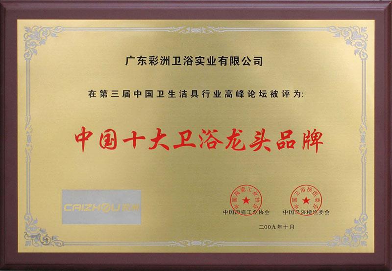 中国十大雷竞技App最新版龙头品牌