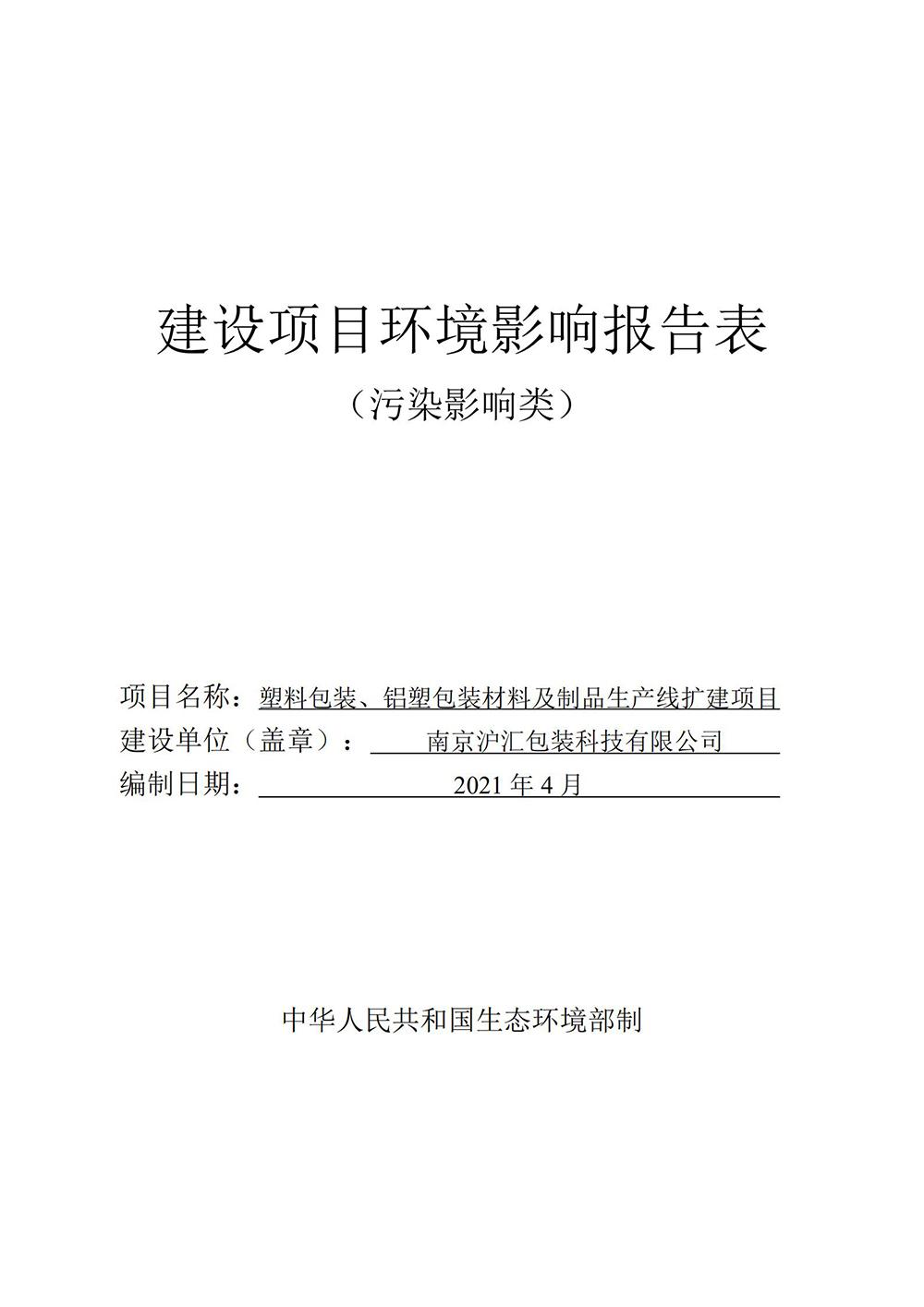 南京滬匯包裝科技有限公司塑料包裝、鋁塑包裝材料及制品生產線擴建項目環境影響報告表全本公示