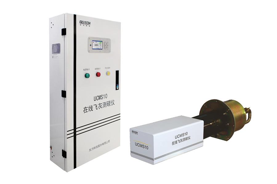 UCMS-10-在线飞灰测碳仪