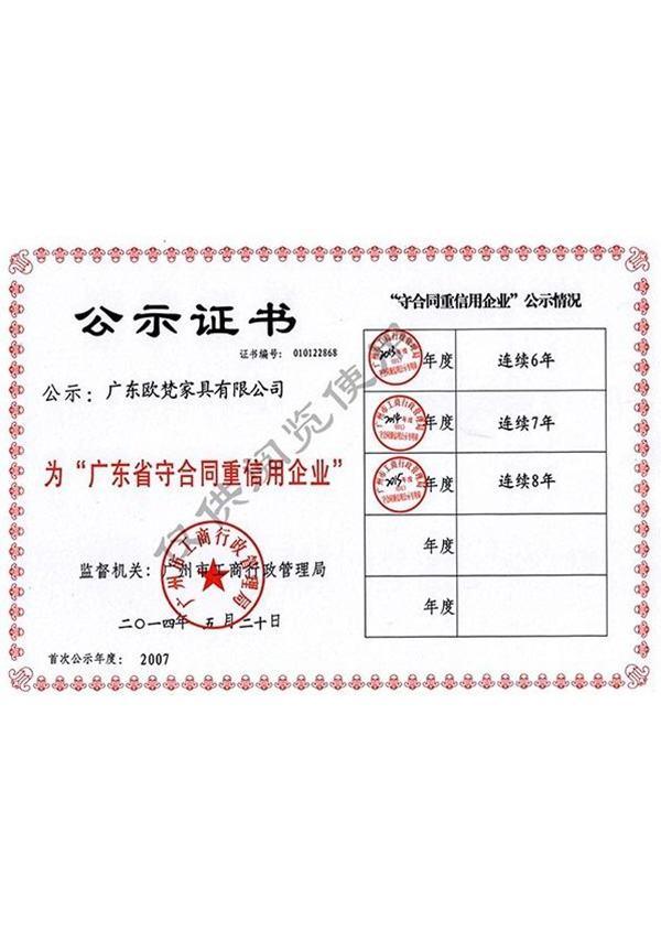 公示證書-守合同重信用企業