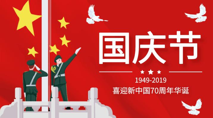 祝賀祖國70華誕,國慶節快樂