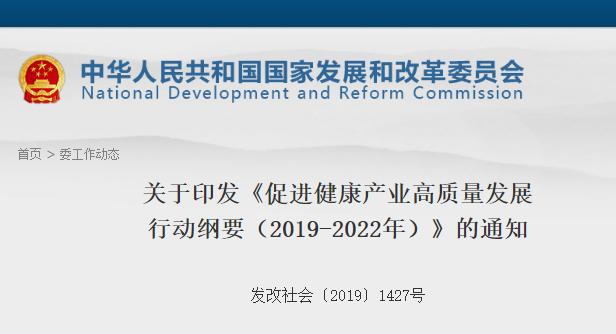 重磅!21部委發布《促進健康產業高質量發展行動綱要(2019-2022 年)》