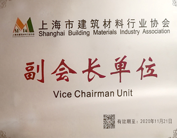 上海市建筑材料行业协会副会长单位