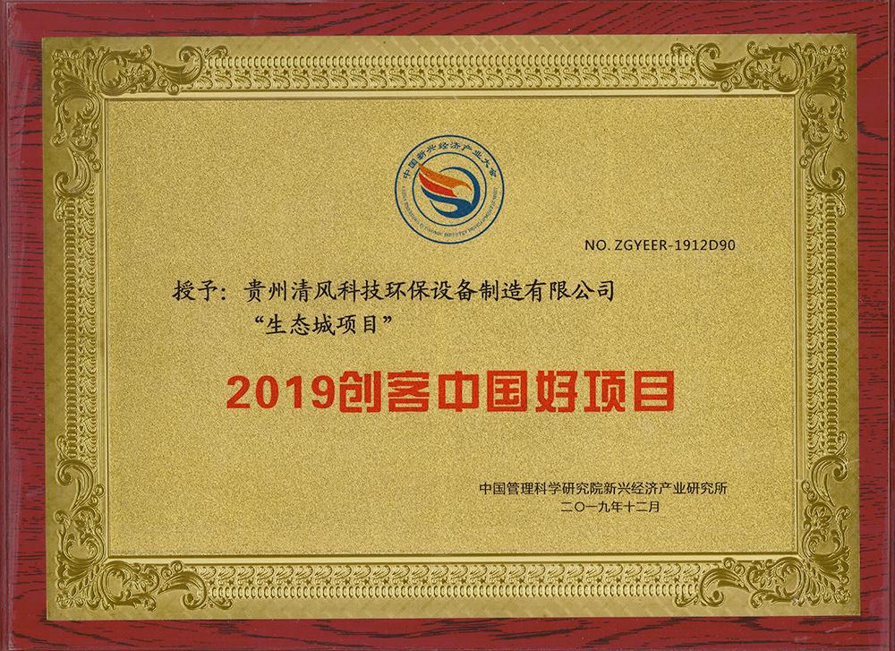2019创客中国好项目