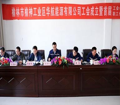 榆神工业区m6米乐app能源公司召开第一届工会会员代表大会