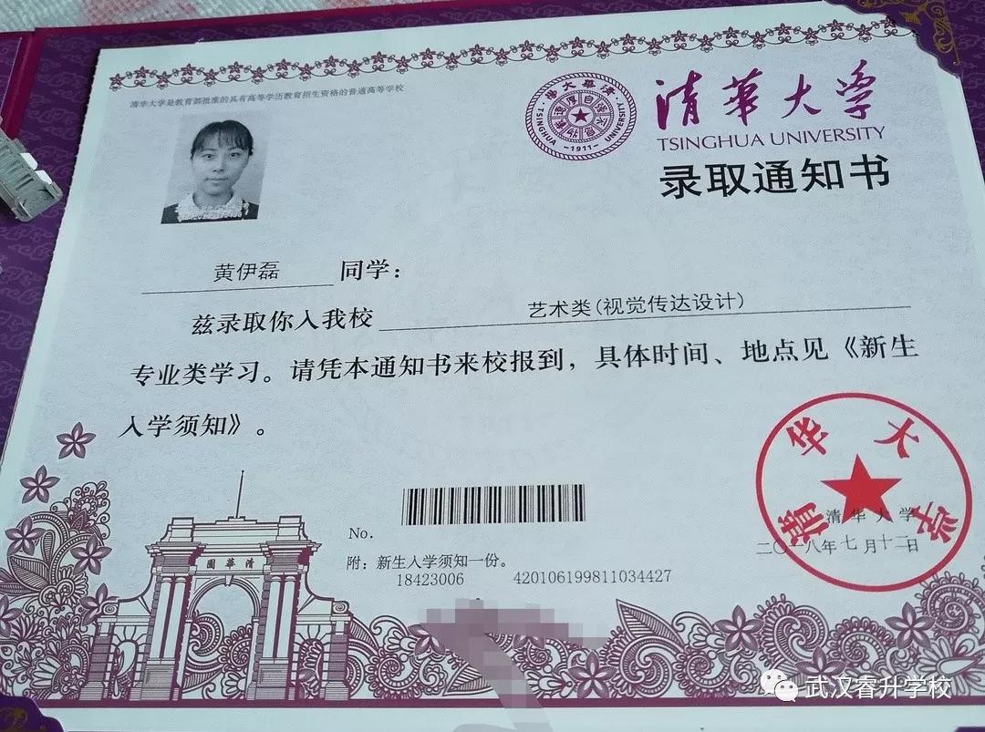收到清華大學錄取通知書是一種什么感覺,睿升學子告訴你