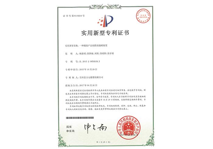 【专利证书】一种橡胶产品用简易脱模装置
