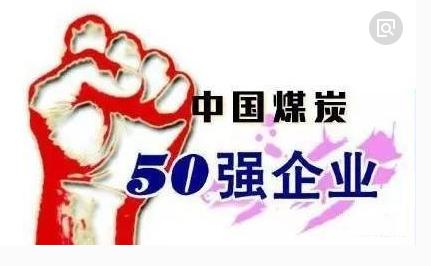 中国煤炭企业50强
