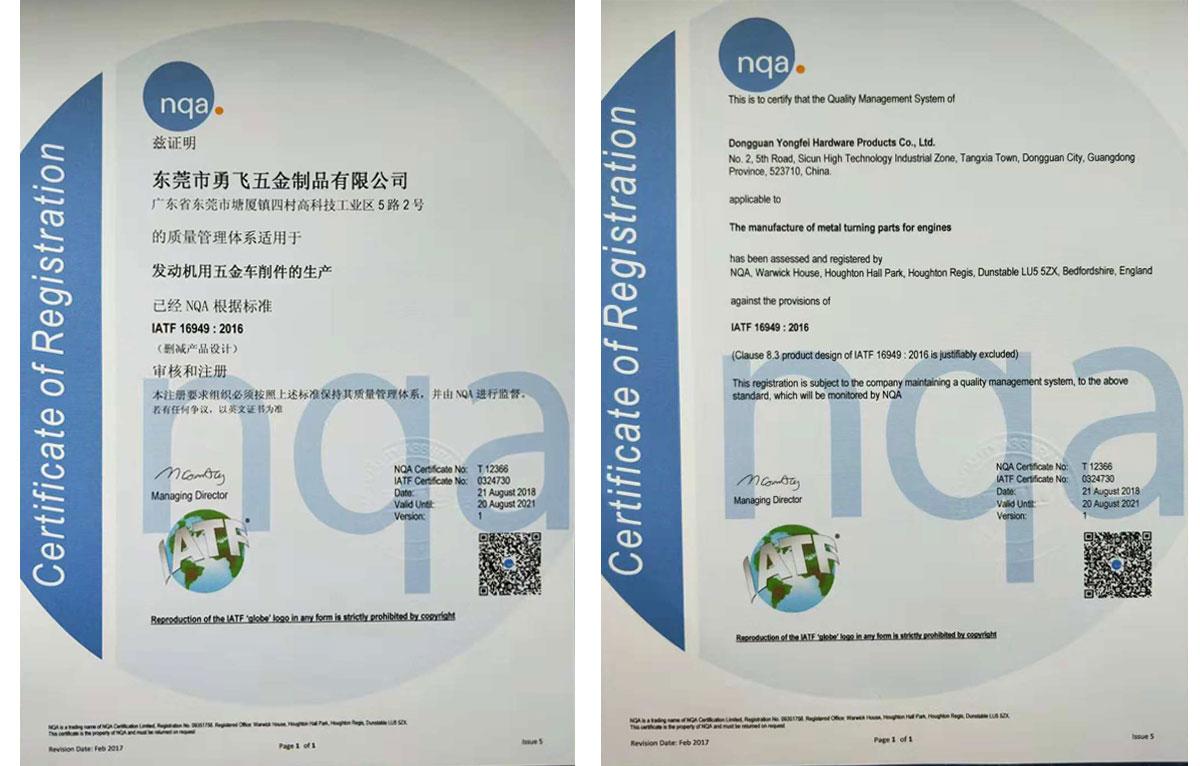 IATF16949-2016證書