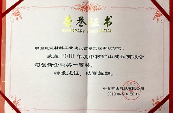 2018创新企业一等奖