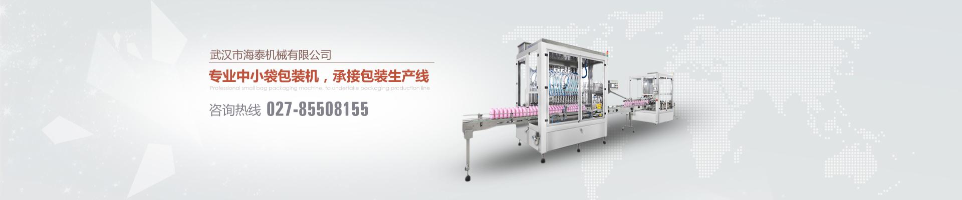 辣椒酱灌装机-酱料灌装机-给袋式包装机-酱料包装机-全自动包装机-粉末包装机