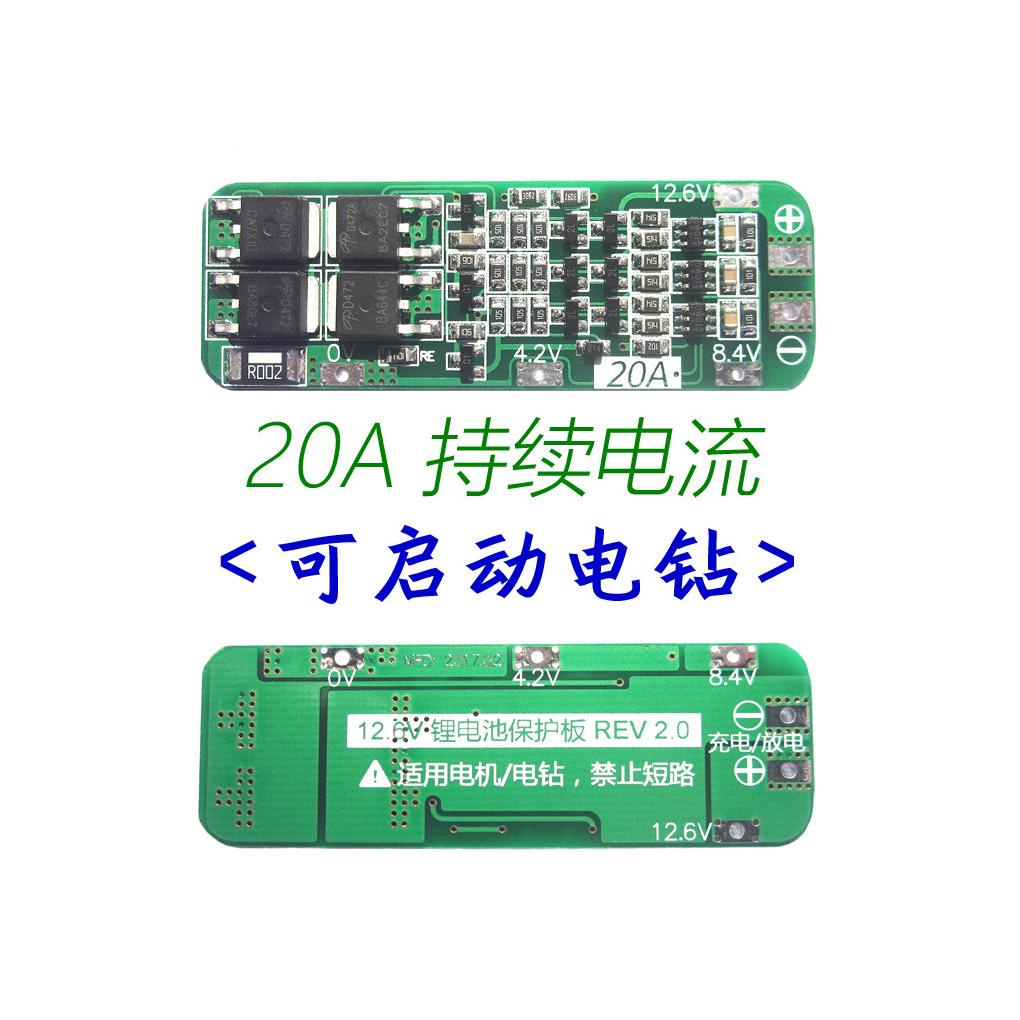 3串12.6V 20A 锂电池保护板(自带恢复功能-AUTO Recovery)