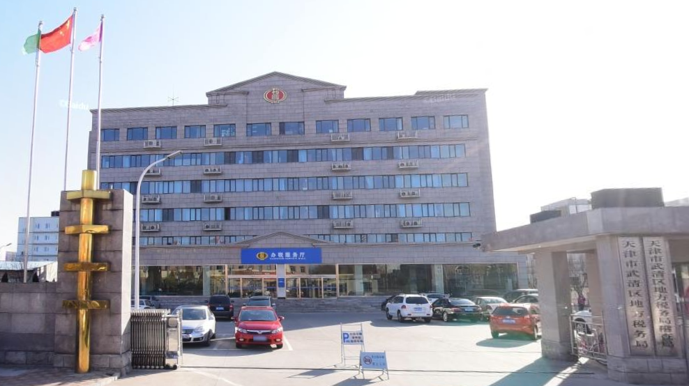 天津地税局