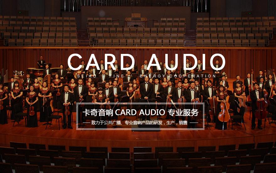 杭州卡奇音响有限公司