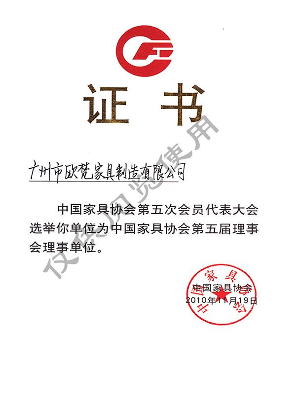 2010年第五屆家具協-常會理事單位