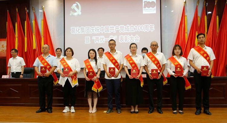 葛化集團舉行慶祝中國共產黨成立100周年大會