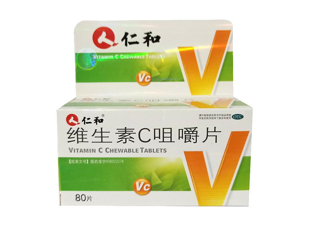 維生素C咀嚼片