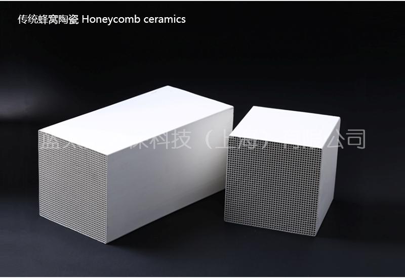 傳統蜂窩陶瓷 Honeycomb ceramics