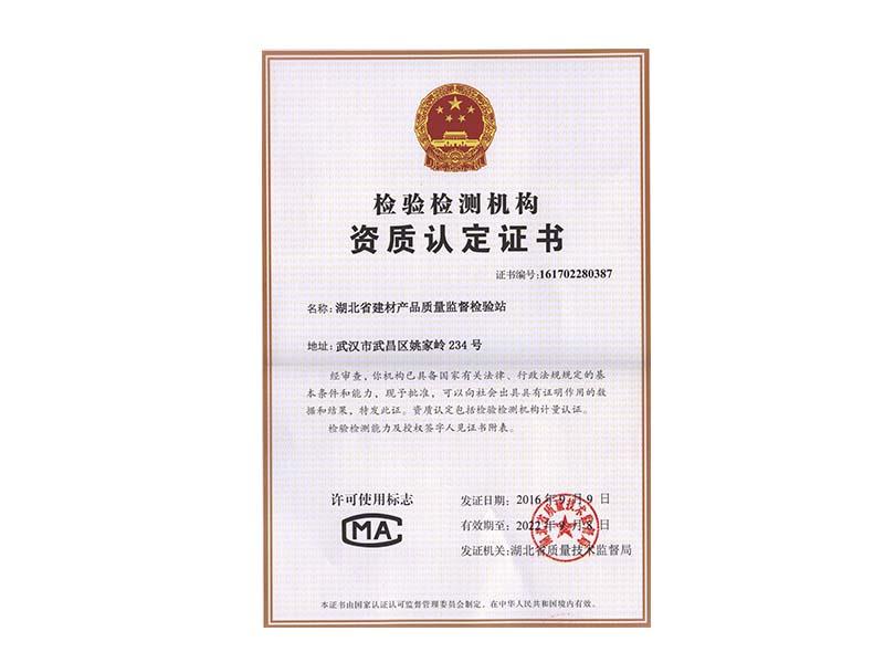 質檢資質證書1CMA z