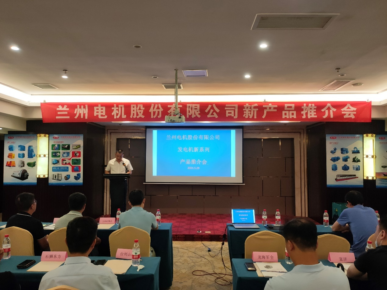 公司发电机新系列产品推介会在福州召开
