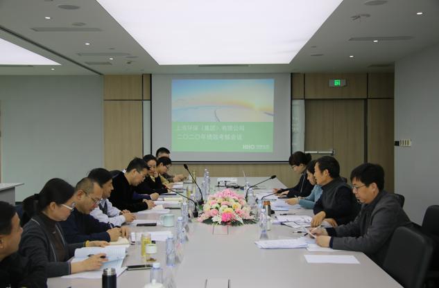 上海华体会体育集团开展2020年度领导班子绩效考核工作