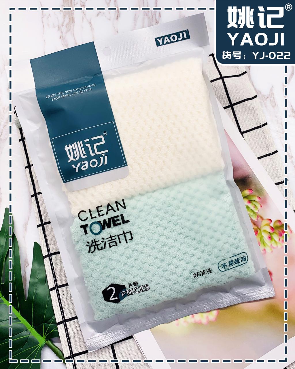 洗潔巾2片裝—YJ022