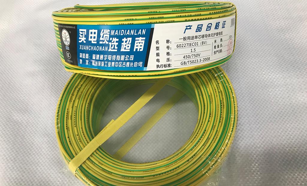 BV1.5平方铜芯聚氯乙烯绝缘电线