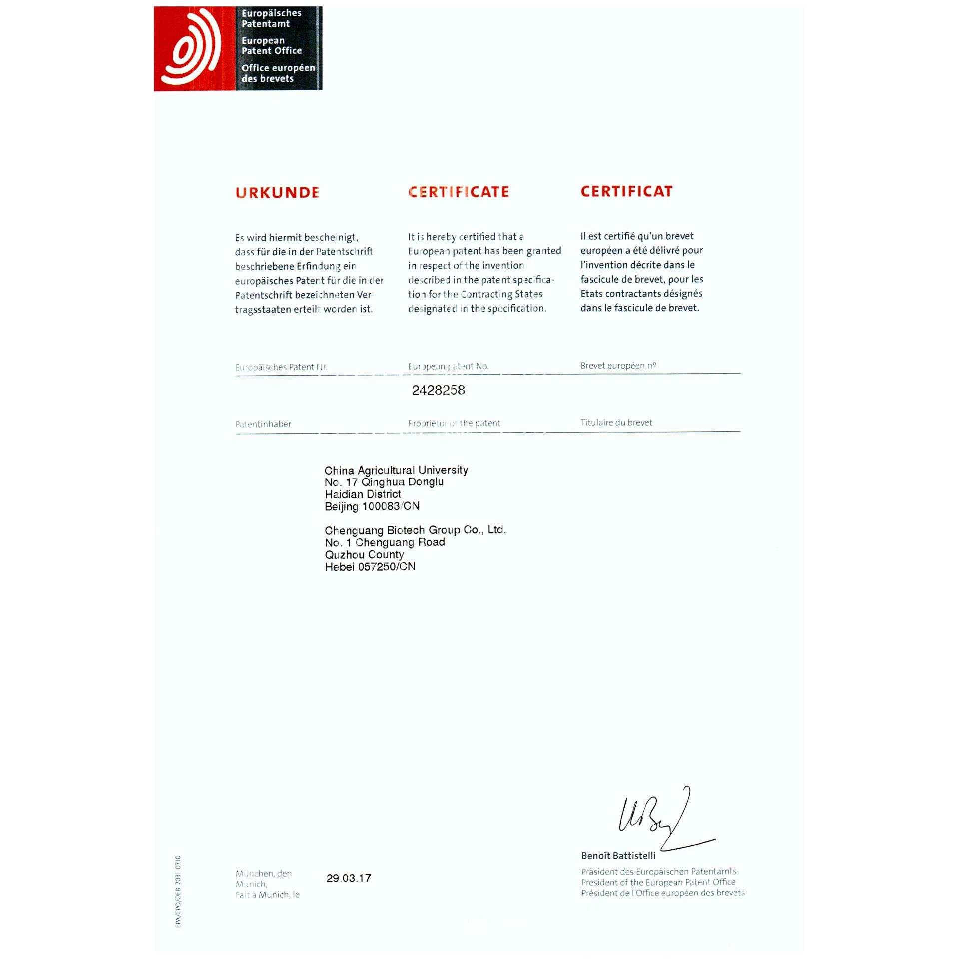 欧洲专利2428258