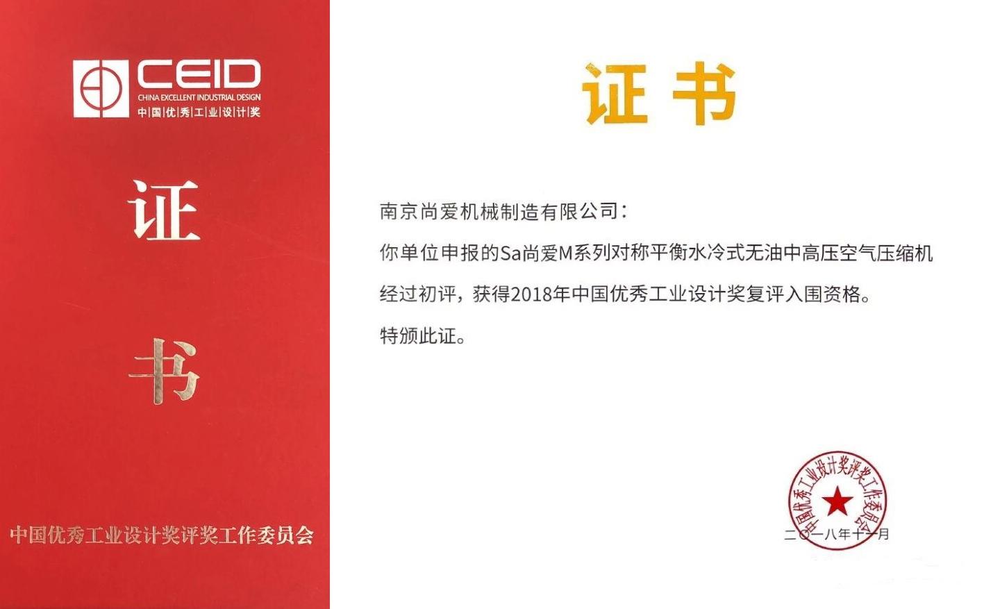 南京尚愛榮獲中國工業設計入圍獎