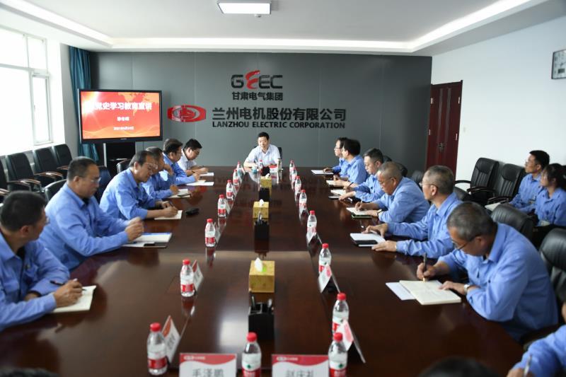 甘肃电气集团领导到公司  开展党史学习教育宣讲