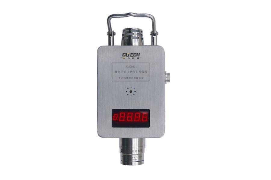 GJG10J激光甲烷(燃气)检漏仪